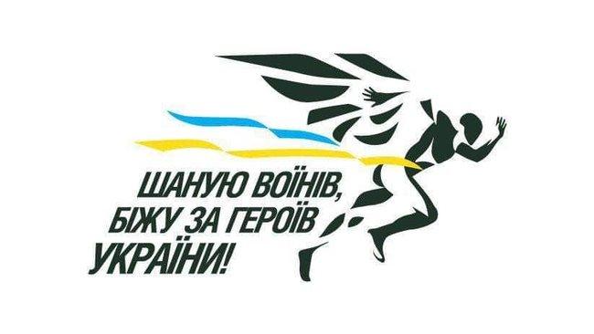 Коростенців кличуть на забіг за загиблих Героїв України