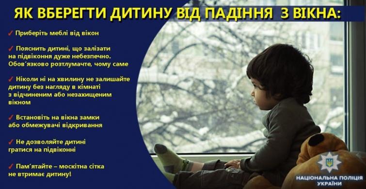 """""""У вашого янгола немає крил"""": що потрібно знати про випадіння дітей з вікон"""