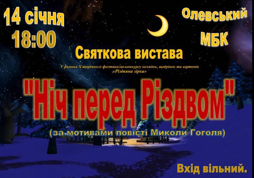 В Олевську відбудеться вистава «Ніч перед Різдвом»