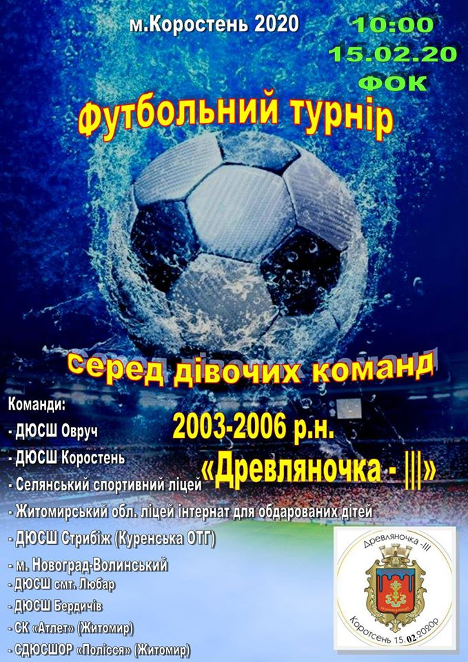 У Коростені відбудеться зимовий турнір з футболу серед дівчат
