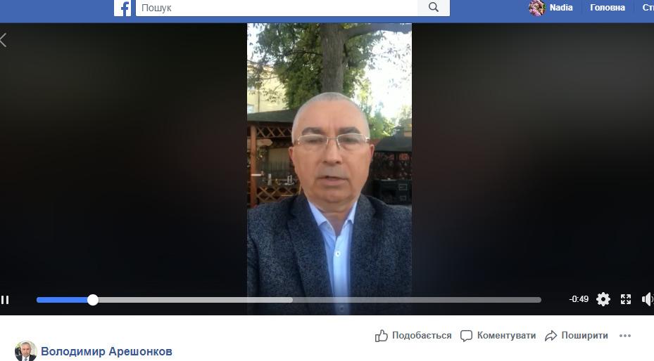 Володимир Арешонков у відеозверненні привітав олевчан з Днем міста