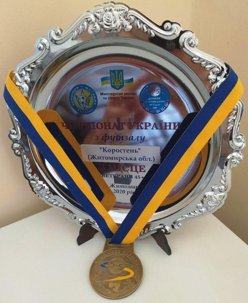 Коростенські футболісти стали бронзовими призерами чемпіонату України