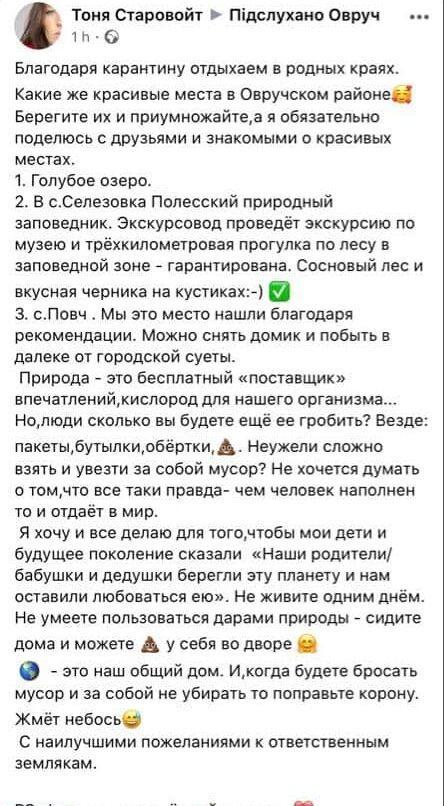У мережі поділилися варіантами відпочинку на Овруччині під час карантину